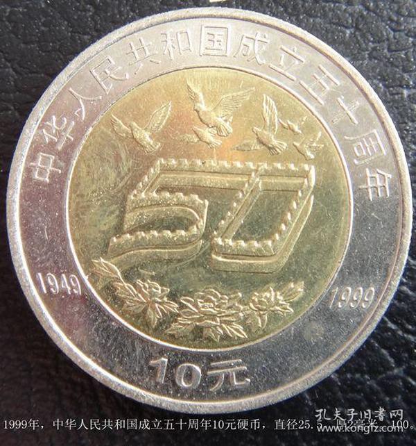 1999年,中华人民共和国成立五十周年10元硬币