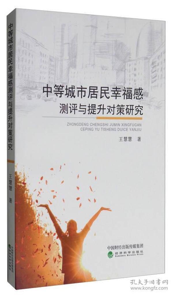 中等城市居民幸福感测评与替升对策研究