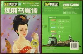 漫说中国历史2016年第04期-魂断马嵬坡