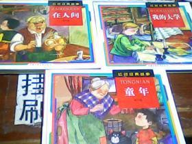 红色经典故事 童年、在人间、我的大学 24开硬精装拼音绘画本  合售