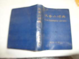汉世小词典
