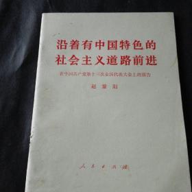 沿着有中国特色的社会主义道路前进:在中国共产党第十三次全国代表大会上的报告