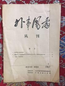 文革报纸:外事风雷1967年2月