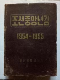 朝鲜中央年鉴1954-1955年