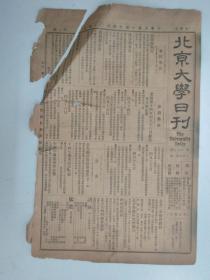 民国报纸《北京大学日刊》1925年第1677号 8开2版  有华北国语演说今晚举行等内容