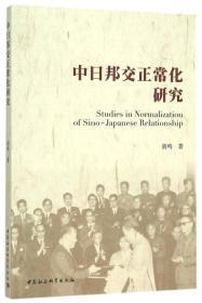 中日邦交正常化研究