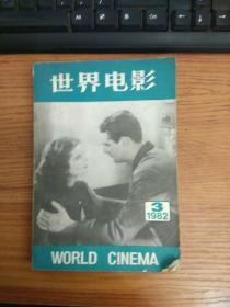 世界电影 1982.3 .