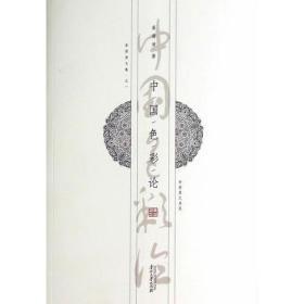 中国色彩论 姜澄清文集之一