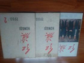 《红旗》杂志3本