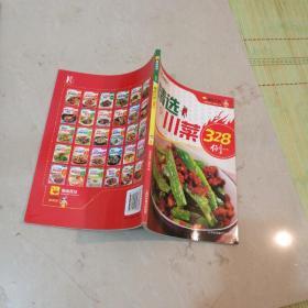 精选川菜328例
