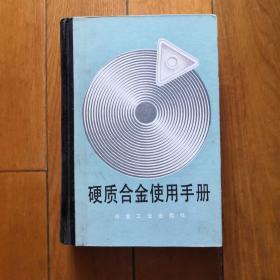 硬质合金使用手册(精装本)