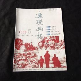 连环画报1999年第5期