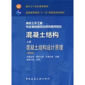 【正版二手】混凝土结构(上册)混凝土结构设计原理(第四版) 东南