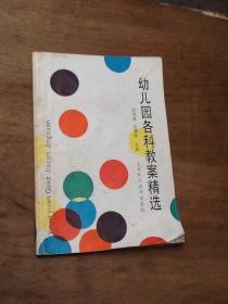 幼儿园各科教案精选   刘海虎/等主编     见描述