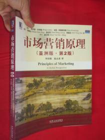 市场营销原理(亚洲版·原书第2版)      (大16开)