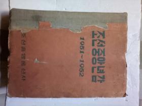 朝鲜中央年鉴1951-1952