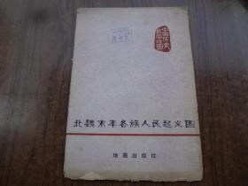中学历史教学挂图:北魏末年各族人民起义图   85品   内图9品  78年一版一印