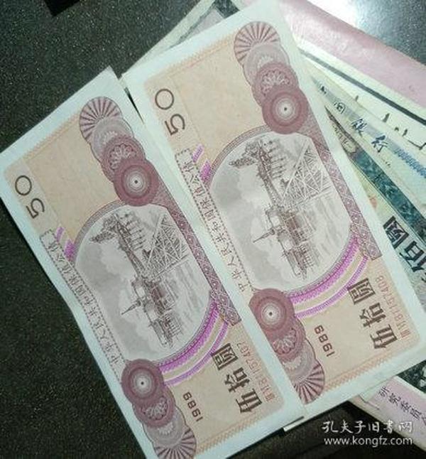 中华人民共和国1989年保值公债50元;2张