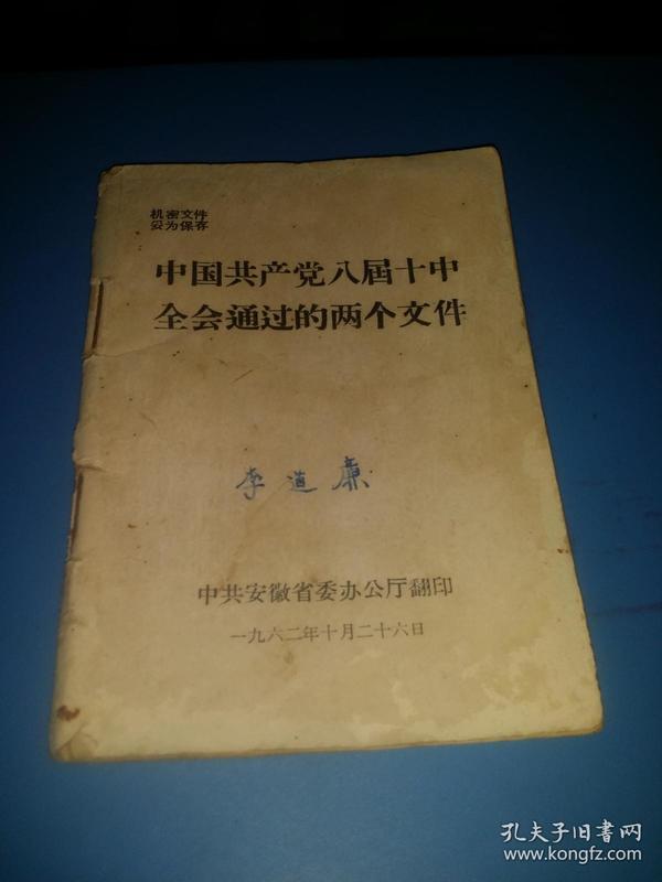中国共产党八届十中全会通过的两个文件