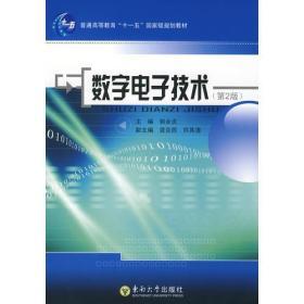 数字电子技术(第2版)