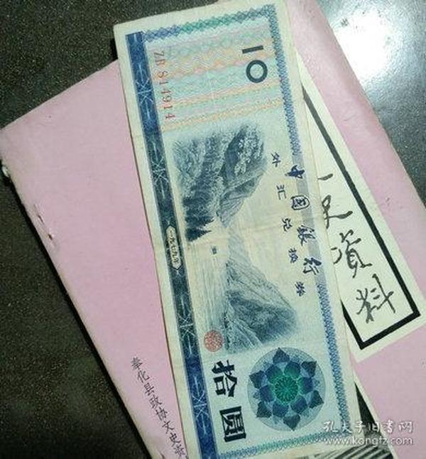 中国银行外汇兑换券1979年10元