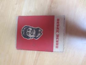 日出东方红 万岁毛泽东(活页装,3幅林彪题词,55幅木刻毛像)
