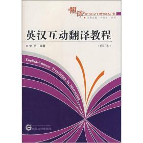 英汉互动翻译教程(第2版)