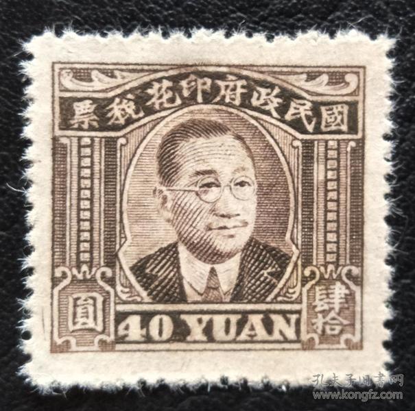 772: 民国孔祥熙像印花税票40元