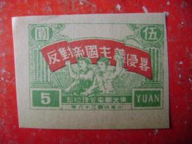 1-2.反对帝国主义侵略纪念邮票5元1枚.