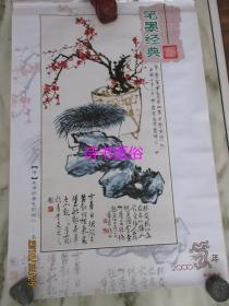 老挂历:2000年笔墨经典精品宣纸挂历(吴昌硕)