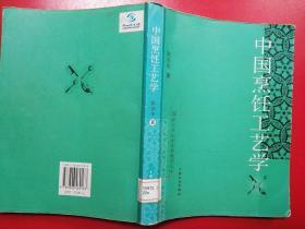 中国烹饪工艺学
