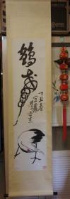 早期朵云轩木板水印挂轴:王震   鹤寿图