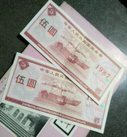 中华人民共和国国库券 1987年 五元
