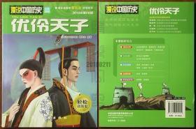 漫说中国历史2016年第05期-优伶天子
