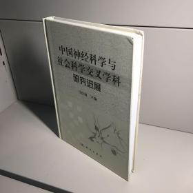 中国神经科学与社会科学交叉学科研究进展 【精装】【一版一印 95品+ 自然旧 实图拍摄 看图下单 收藏佳品】