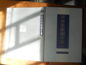 郑州铁路局年鉴2003