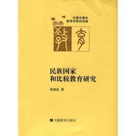-F 民族国家和比较教育研究 中国中青年教育学者自选集