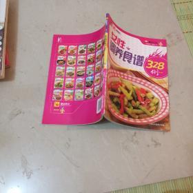 女性调养食谱328例