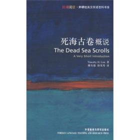 死海古卷概说:Dead Sea Scrolls: A Very Short Introduction