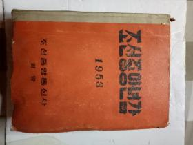 朝鲜中央年鉴1953年
