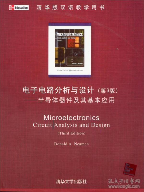 电子电路分析与设计 (第3三版)半导体器件及其基本应用(英文版)(美)尼曼(Neamen D A )9787302156833