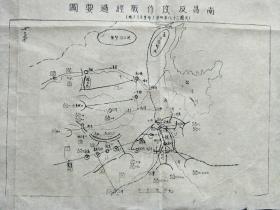 民国28年-南昌反攻作战...古玩老档案老资料宣传画-抗战物品旧货