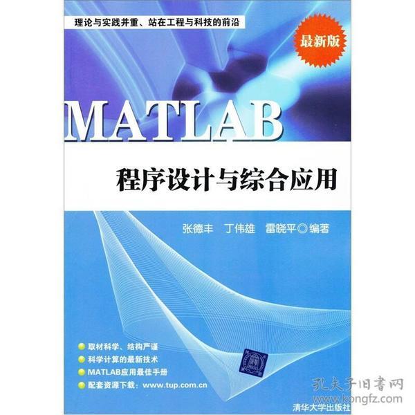 MATLAB程序设计与综合应用(最新版)