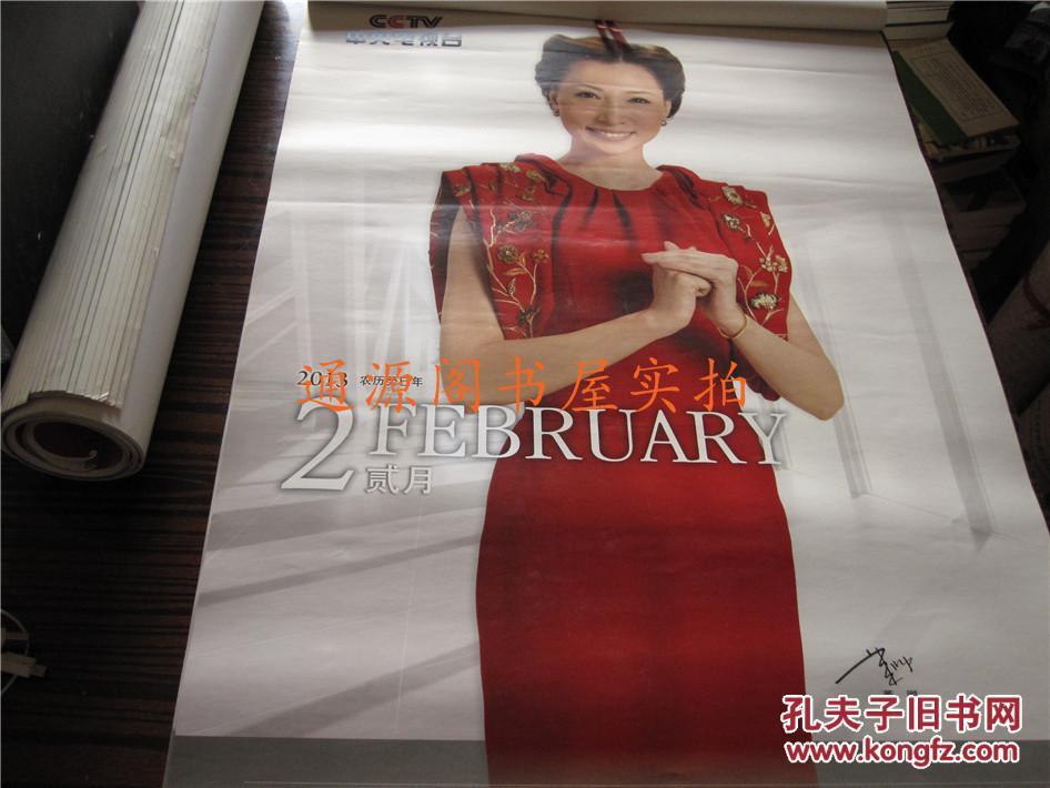 老掛歷:cctv中國中央電視臺 4本合售 2008年+2009圖片