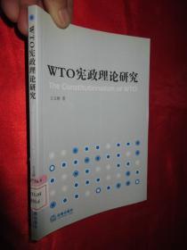 WTO宪政理论研究