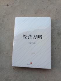 经营方略 16开精装未拆封 中信出版.
