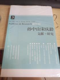 孙中山宋庆龄文献研究 第三辑(16开未拆封)