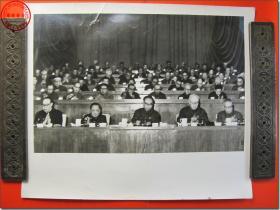 《1978年3月18日至31日全国科学大会新闻照片之08:1978年3月华国锋、叶剑英、邓小平、李先念、汪东兴等党和国家领导人在主席台》,1978年3月原版黑白老照片,银盐纸基。尺寸规格(长×宽):30.5厘米×25.5厘米。新华社摄影记者拍摄。