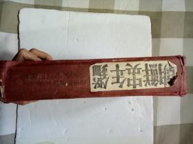 1949年朝鲜中央年鉴