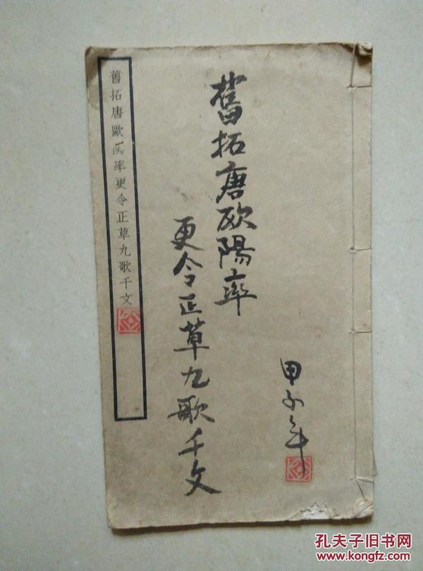 旧拓唐欧阳率更令正草九歌千文 民国二十五年初版